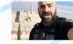צפו: השוטרים שרים ליום העצמאות (צילום: דוברות המשטרה, חדשות)