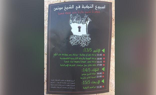 """אנשי הביטחון הסירו את המודעה (צילום: ניב נבעה, תנועת """"אם תרצו"""", חדשות)"""