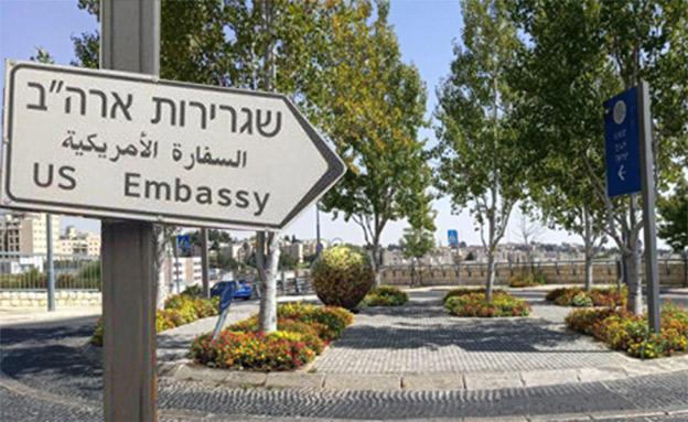 שגרירות ארצות הברית בירושלים (צילום: ארז שני, חדשות)