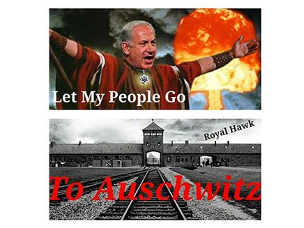 ממים נגד ישראל ורה