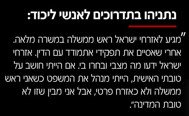 """דבריו של נתניהו בתדרוכים לח""""כים בליכוד (צילום: החדשות)"""