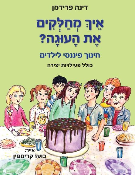 """איך מחלקים את העוגה (צילום: יחסי ציבור, יח""""צ)"""