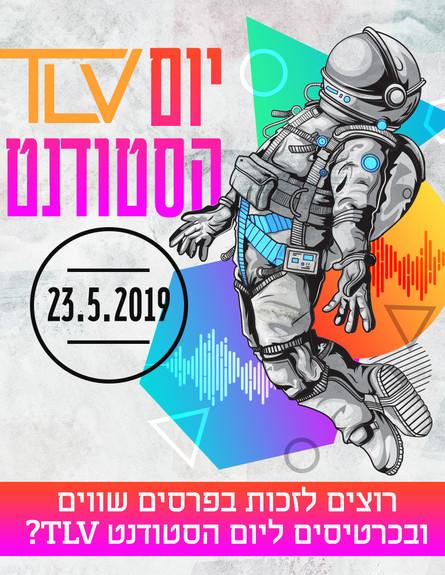 יום הסטודנט 2019 TLV