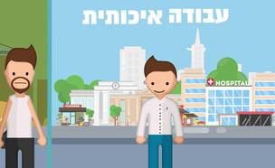 """אי השוויון בחברה בישראל (צילום: קרן רש""""י)"""