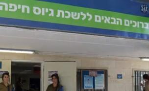 לשכת גיוס חיפה (צילום: חדשות)