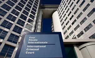 בית הדין הפלילי הבינלאומי בהאג (צילום: רויטרס, חדשות)