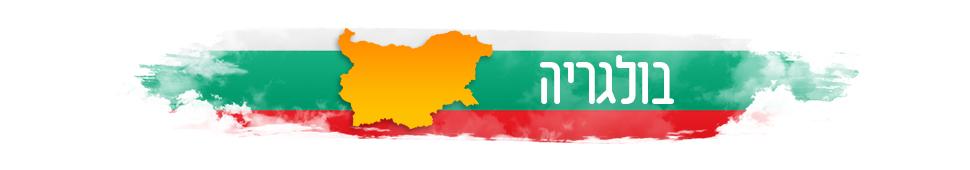 בולגריה: המדריך המלא למטייל