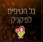 ענבי טלי