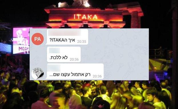 תלונות ברשת על מסעדת ITAKA באודסה (צילום: טלגרם, חדשות)