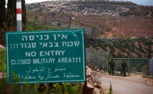 פתרון סוגיית הגבולות, גבול ישראל-לבנון (צילום: רויטרס, חדשות)