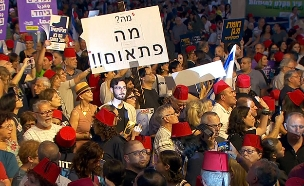 אלפים בהפגנה, הערב (צילום: חומת מגן לדמוקרטיה, חדשות)