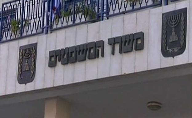 משרד המשפטים (צילום: חדשות 2)