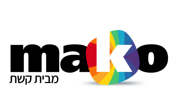 mako (צילום: mako)