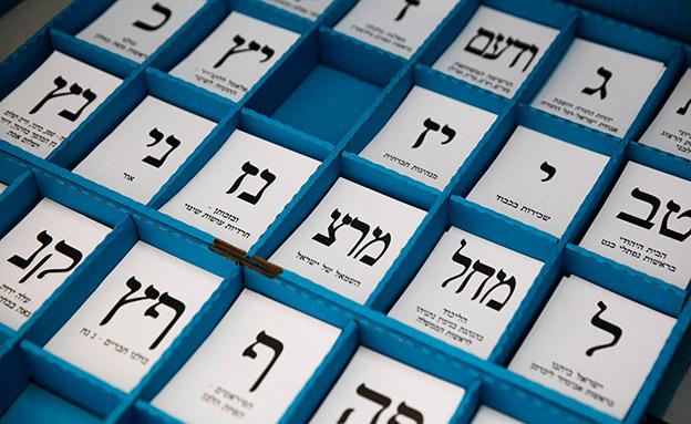 מכינים את פתקי ההצבעה (צילום: Nati Shohat/Flash90, חדשות)
