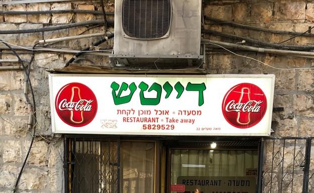 מאה שערים מסעדת דויטש  (צילום: ריטה גולדשטיין, אוכל טוב)