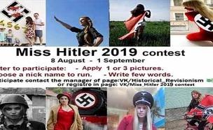 דף התחרות נחסם גם השנה (צילום: חדשות)