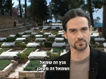 סרטון הליכוד נגד בני גנץ ועם קברי החיילים (צילום: הליכוד, חדשות)
