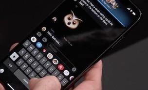 מצב חשוך באייפון (צילום: אפל)