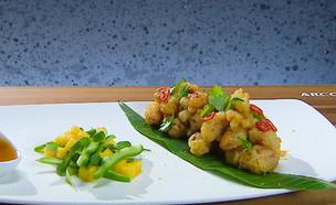 פופקורן עוף חמוץ מתוק (צילום: מאסטר שף, שידורי קשת)