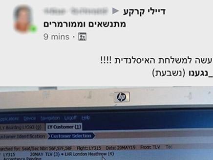 הפוסט של הדיילת (צילום: החדשות)