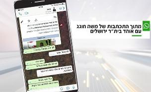 שיחה בין משה חוגג לאוהד ביתר (צילום: חדשות)