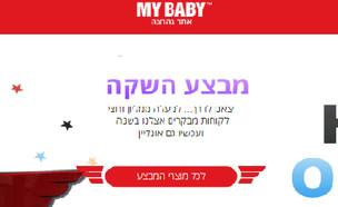 אתר בייבי ירכא (צילום: צילום מסך)