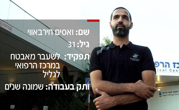 ואסים חירבאווי (צילום: החדושת, חדשות)
