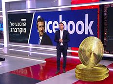 כך יעבוד המטבע החדש של פייסוק (צילום: החדשות)
