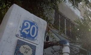 """מיכ""""ל 20 תל אביב (צילום: מתוך עובדה, קשת 12)"""