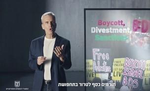 אברי גלעד קמפיין ממשלתי (צילום: צילום מסך)