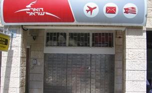 דואר ישראל גם השנה בצמרת התלונות (צילום: חדשות 2)