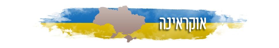 אוקראינה: המדריך המלא למטייל