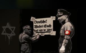 המשחק שמתרחש בתקופת השואה (צילום: next, קשת 12)