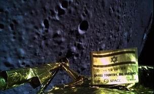 """הסלפי האחרון: """"עם ישראל חי"""" (צילום: בראשית, חדשות)"""