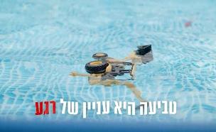 קמפיין למניעת טביעות ילדים (צילום: התוכנית הלאומית לבטיחות ילדים, חדשות)