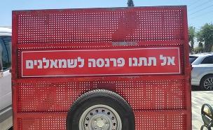 העגלה הריקה (צילום: מתוך פייסבוק, חדשות)
