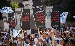 המחאה נגד (צילום: יונתן זינדל, פלאש 90, חדשות)