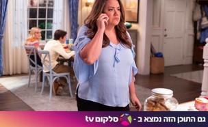 אמא אמריקאית, סלקום tv (צילום: יחסי ציבור)