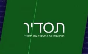 תסדיר מגזין האקדמית עמק יזרעאל (צילום: האקדמית עמק יזרעאל, חדשות)