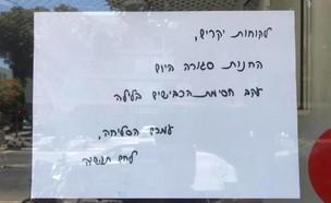 לחם תושיה סגור בעקבות המחאה   (צילום: דוד ורטהיים )
