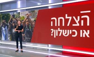 ההבטחות לעדה האתיופית שלא מומשו (צילום: החדשות)