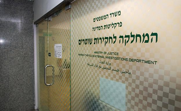 """משרדי מח""""ש (צילום: Yonatan Sindel/Flash90, חדשות)"""