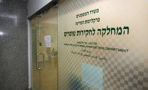 """""""דרוש בדק בית"""" (צילום: Yonatan Sindel/Flash90, חדשות)"""