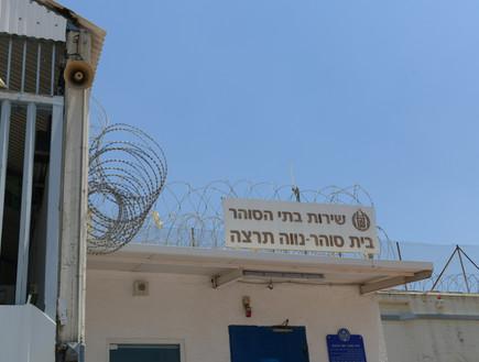 בית הסוהר נווה תרצה