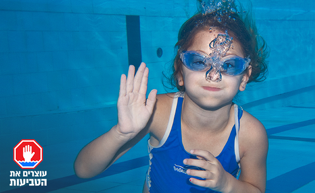 ילדה שוחה בבריכה (צילום: שירן וולק)