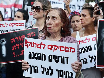 מחאת ההורים מול בית רה