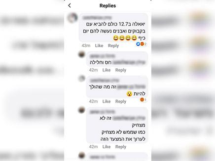 תגובות על הפוסט בקבוצה