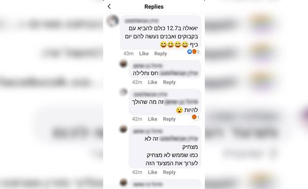 תגובות על הפוסט בקבוצה (צילום: פייסבוק, חדשות)