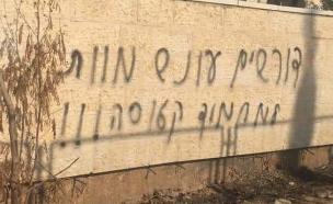 כתובת הנאצה שרוססה בדיר-קדיס (צילום: דוברות המשטרה, חדשות)