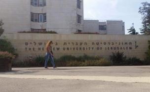 האוניברסיטה העברית, קמפוס הר הצופים (צילום: חדשות 2)